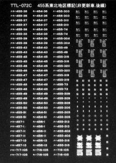【N】TTL072C1 455系東北標記(非更新)白後編