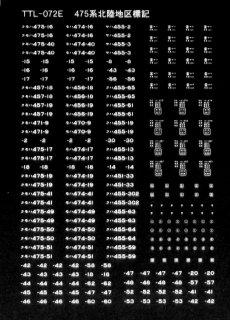 【N】TTL072E1 475系北陸標記 白