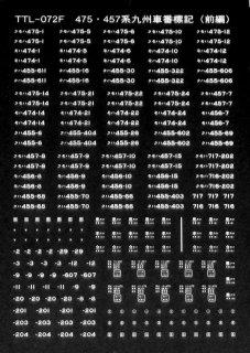 【N】TTL072F1 475・457系九州標記白(前編)