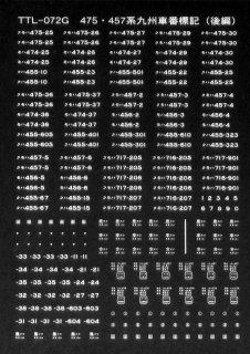 【N】TTL072G1 475・457系九州標記白(後編)