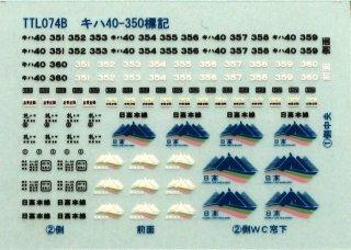 【N】TTL074B キハ40-350標記