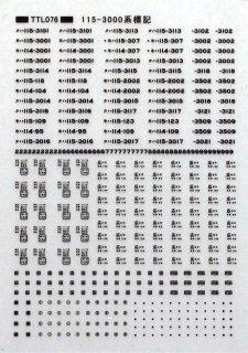 【N】TTL076D 115-3000標記 黒