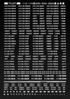 【N】TTL077C 113・115N40・N30・3800車番白