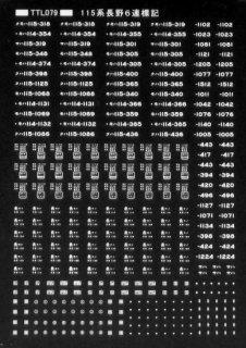 【N】TTL079A 115長野6連標記白