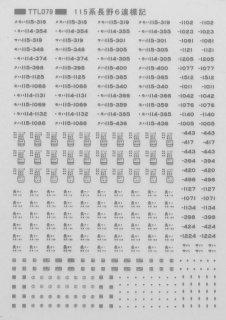 【N】TTL079B 115長野6連標記ねずみ1号