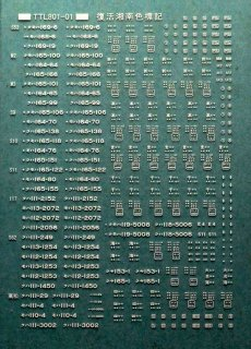 【N】TTL801-01 復活湘南色標記