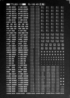 【N】TTL801-13A キハ58・40標記(広島) 白文字