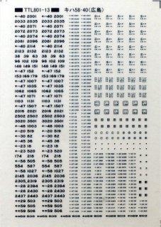 【N】TTL801-13B キハ58・40標記(広島) 青文字