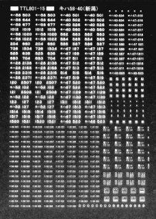 【N】TTL801-15A キハ58・40標記(新潟) 白文字