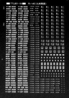 【N】TTL801-19A キハ40標記(九州南部) 白文字