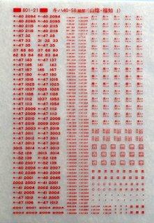 【N】TTL801-21B キハ40・58標記(細部)(山陰・福知山)赤11号