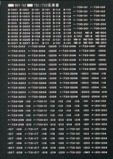 【N】TTL801-52 731/733系車番標記(白)