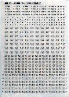 【N】TTL801-53 721/733系所属標記(黒)