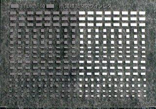 【N】TTL801-60A 汎用目隠しインレタ 銀・白