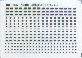 【N】TTL801-60B 汎用目隠しインレタ 緑2号・青15号