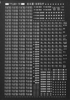 【N】TTL801-72 14・24系(はまなす・北斗星)細部標記 白