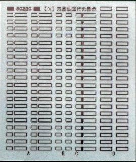 【N】TTL802-20 行先・種別表示枠