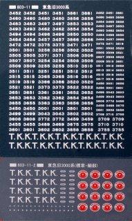 【N】TTL803-11 東急(旧)3000系標記