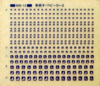 【N】TTL806-13B 車椅子・ベビーカー表示2【中間青色】