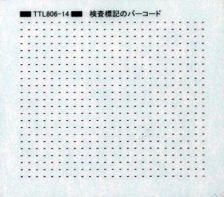 【N】TTL806-14 検査標記のバーコード
