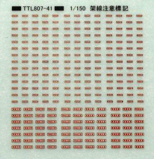 【N】TTL807-41 「架線注意」標記