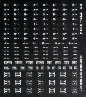 TTL8014A 【1/80】近郊型電車所属標記No.1 白