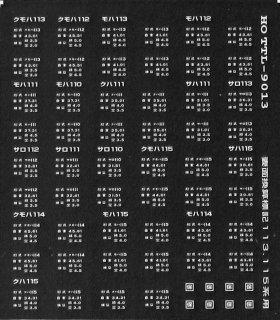 TTL8013A 【1/80】妻面換算標記113/115系用 白