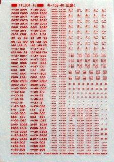 【N】TTL801-13C キハ58・40標記(広島) 赤11号