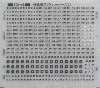 【N】TTL806-15 号車表示(グレーベース2)