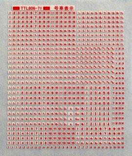 【N】TTL806-71C 号車表示(白+赤)