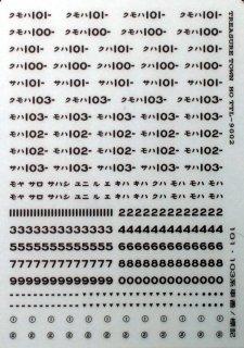 TTL8002B 【1/80】101/103系車番標記 黒