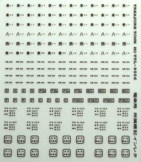 TTL8006B 【1/80】通勤電車所属標記4 黒