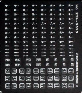 TTL8015A 【1/80】近郊型電車所属標記No.2 白