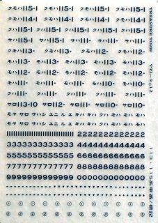 TTL8012C 【1/80】113/115系車番標記 青20号