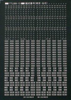 【N】TTL006-13 編成番号標記(埼京・仙石)