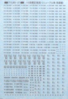 【N】TTL801-37H 115系標記新潟(リニューアル車)青20号
