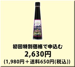 【贅沢ブルーベリー酢】通常購入(初回お試し価格・送料650円含む)