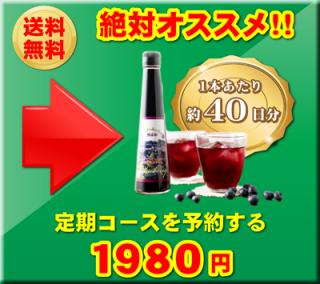【贅沢ブルーベリー酢】定期購入(初回お試し価格・送料無料)