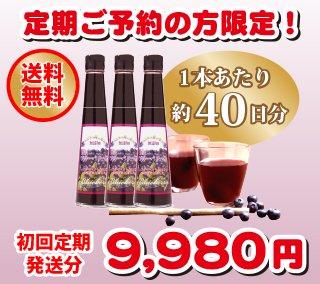 【贅沢ブルーベリー酢】定期購入(初回定期3本特別価格・送料無料)
