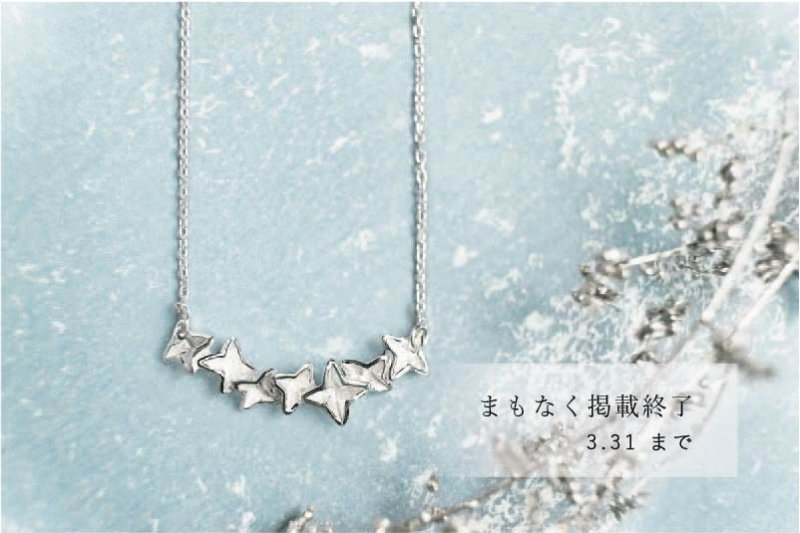 <img class='new_mark_img1' src='//img.shop-pro.jp/img/new/icons5.gif' style='border:none;display:inline;margin:0px;padding:0px;width:auto;' />シュテルン(necklace)