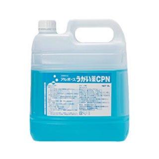 うがい薬CPN(3L)