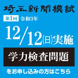【学校選択問題】(平成31年1月13日)