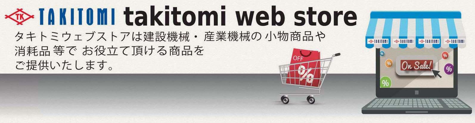 takitomi web store