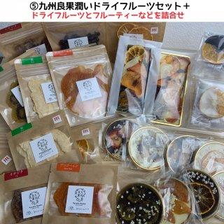 九州良果ドライフルーツセット+