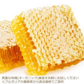 【お値打ち】カット巣蜜「有機リンデン」 335g