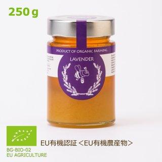 ラベンダー<オーガニック(有機)>250g