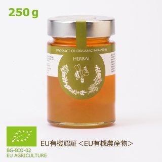 ハーブ(百花蜜)<オーガニック(有機)>250g