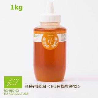 リンデン<オーガニック(有機)>1kg