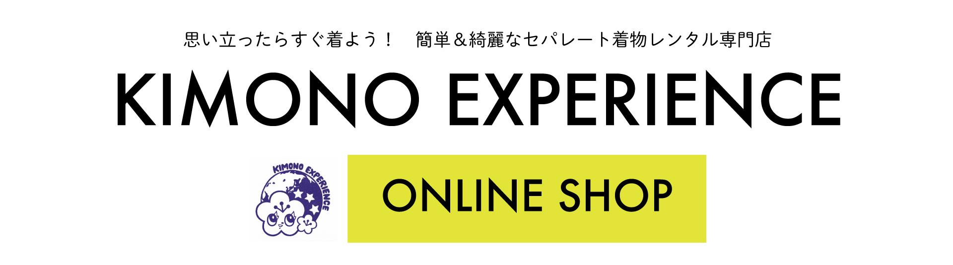 キモノエクスペリエンスONLINE SHOP|セパレート着物のレンタル専門店