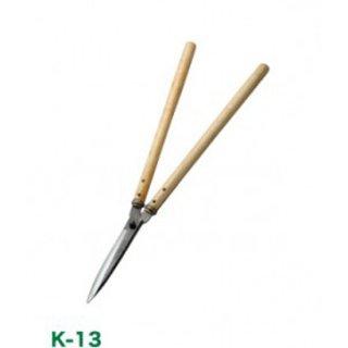 K-13 花吹雪 庭師用刈込鋏195mm<br>